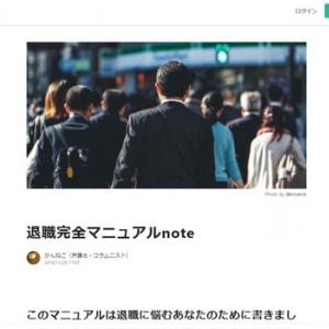 退職完全マニュアルnote(note)