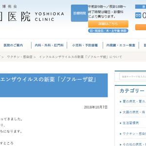 インフルエンザウイルスの新薬「ゾフルーザ錠」について(吉岡医院)