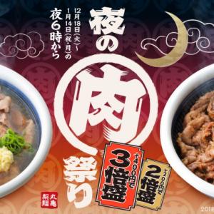 牛すき釜玉うどん・肉うどんの牛肉が2倍盛・3倍盛に! 丸亀製麺で「夜の肉祭り」 キャンペーン