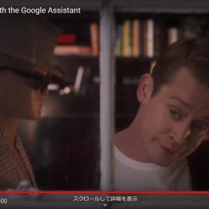 """Googleアシスタントで""""ホーム・アローン""""も快適!? 大人になったマコーレー・カルキン出演の米CM"""