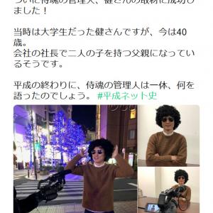NHK平成ネット史(仮)「ついに侍魂の管理人、健さんの取材に成功しました!」ナレーターは緒方恵美さんと梶裕貴さん