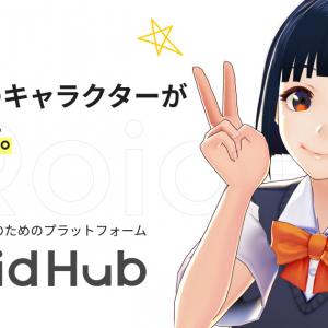 アップロードで魂宿るプラットフォーム 3Dキャラクターモデルの投稿・共有可能な『VRoid Hub』提供開始