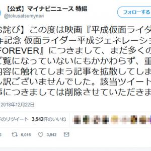 仮面ライダーの新作映画公開日に『マイナビニュース』がネタバレ記事をアップし炎上・謝罪
