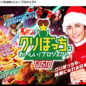 「クリぼっちも、笑顔になれる日本へ。」 ガストの「クリぼっちはおいしい!プロジェクト」