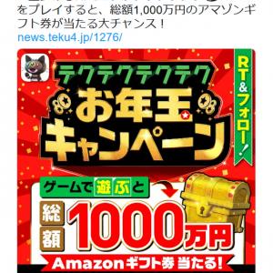 ランキング1位は200万円! 総額1000万円分のAmazonギフト券が当たる「テクテクテクテク」のお年玉キャンペーン