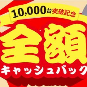 10人に1人が全額キャッシュバック特典 プロジェクター+スピーカー機能を持つスマートシーリングライト『popIn Aladdin』が販売1万台突破を記念したキャンペーン