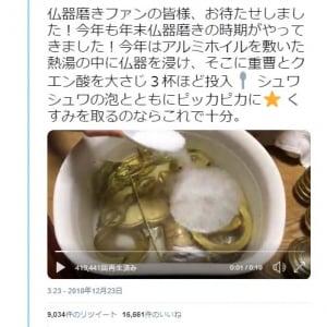 「シュワシュワの泡とともにピッカピカ」仏器磨きの動画が話題に「重曹って万能」「これなら、早く済みますね」