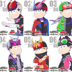 平成ライダー20人の中でまっとうに就職したのは4人くらい……松野家6つ子が『仮面ライダー』とコラボ
