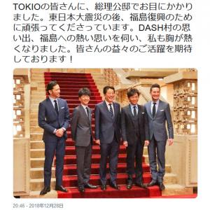安倍晋三首相がTOKIOメンバーと5人での集合写真をアップ 「山口選挙区メンバー」と話題に