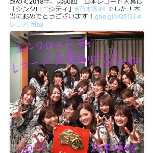 「どうみても今年はDA PUMPだと思います」 乃木坂46が大賞受賞でレコ大の公式アカウントに疑問の声が多数寄せられる