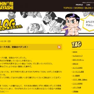 小林よしのりさん 「レコード大賞、空前のペテンだ!」「審査員は万死に値する」とブログで苦言