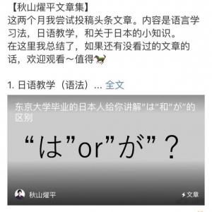 """中国版Twitter『微博(ウェイボ―)』なら一般人でも""""1投稿が1億人にリーチ"""""""