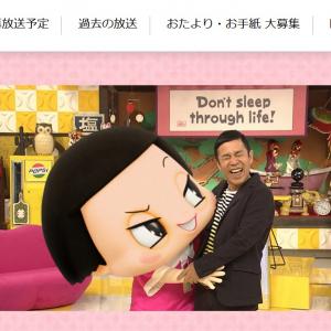 「なぜ紅白?」「なぜ歌い終わったら拍手をするの?」『NHK紅白』の疑問にチコちゃんの「ボーっと生きてんじゃねーよ!」が炸裂!