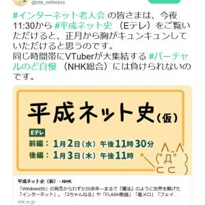 「バーチャルのど自慢には負けられないのです」NHK平成ネット史(仮)が今夜1月2日23時30分より放送!