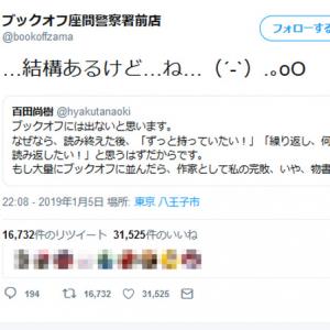 百田尚樹さん「『日本国紀』がブックオフに大量に並んだら作家を辞めてもいい」 ブックオフ「結構あるけど…ね…」