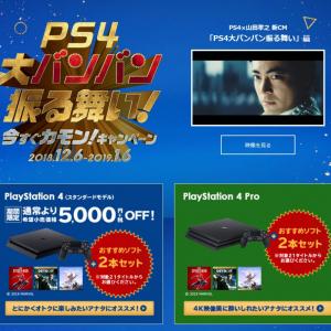 本日1月6日まで! PS4が5000円オフ+おすすめソフト2本セットの「大バンバン振る舞い!」キャンペーン