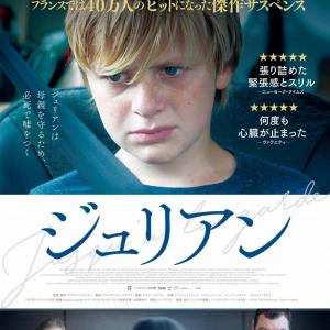 「お父さんにはもう会いたくない」 離婚問題を描くサスペンス映画『ジュリアン』はホラー映画よりも恐ろしい[ホラー通信]