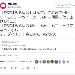 百田尚樹さん「作家辞める宣言」を諌められ「これまで何回もしてるし」「ま、ダイエット宣言みたいなもの」