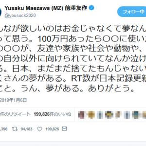 「新しい元号を『前澤』にしよう」 ZOZO前澤社長の「総額1億円のお年玉」でネット狂乱