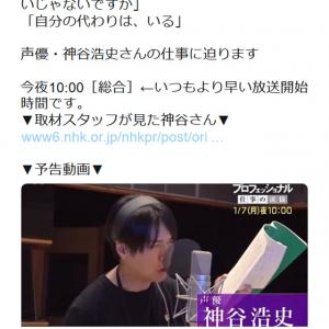 人気声優・神谷浩史さんに5ヶ月密着! NHK「プロフェッショナル仕事の流儀」本日22時放送