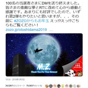 ZOZO前澤社長の「1億円お年玉キャンペーン」終了!「いずれ第2弾もやりたいと思いますが」