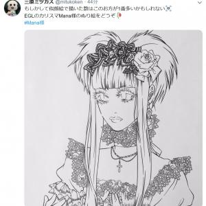 『ズムサタ』原宿ファッション特集で「Mana様」Twitterトレンド入り!→三原ミツカズさんがぬり絵イラストを投稿