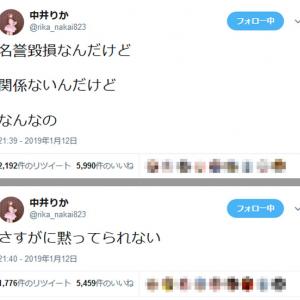 『週刊文春ライブ』に抗議? NGT48中井りかさん「名誉毀損なんだけど 関係ないんだけど なんなの」