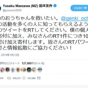 ZOZO前澤社長 心臓病の子供に「みなさんのRT1件につき10円を付け加え寄付 」ツイートに賛否