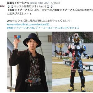 新たな未来ライダー「仮面ライダークイズ」は『ゴーバスターズ』の鈴木勝大!バイクはニック?戦闘中にクイズ出題の戦い方にも注目集まる