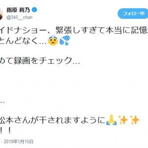 『ワイドナショー』録画を観た指原莉乃さん「松本さんが干されますように」とツイート 松本人志さん「指原様~」