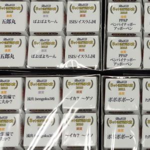 『ガジェット通信 ネット流行語大賞』10年の歴史をチョコで振り返ろう! 第4回ウェブメディアびっくりセールで販売します