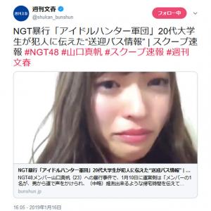 週刊文春「NGT暴行『アイドルハンター軍団』」でスクープ速報を出すもネットで炎上が続く