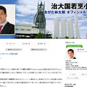 東京オリンピックとフランス刑法(続)(おがた林太郎オフィシャルブログ)