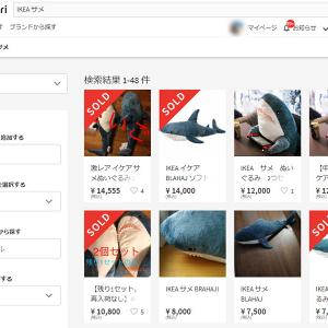 IKEAのサメが『Twitter』で人気爆発しすぎて価格高騰! 定価1,799円→メルカリで8,500円