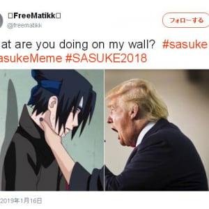 『NARUTO -ナルト-』のサスケを使ったミームが海外で流行の兆し #SasukeMeme や #SasukeMemeChallenge というハッシュタグが登場