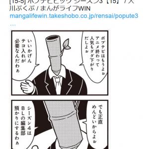 「アニメ終わって人気もダダ下がりだしよぉ」 『ポプテピピック』が「作画:はらだ」で新シーズンスタート!?