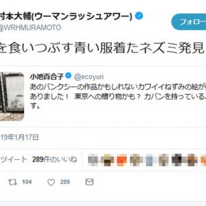 「バンクシーの作品かもしれない」小池百合子都知事のツイートに村本大輔さん「税金を食いつぶす青い服着たネズミ発見」