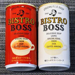 サントリーBOSSの缶スープ『BISTRO BOSS』がウマい! コーンスープ&コンソメスープの簡単アレンジレシピ5連発