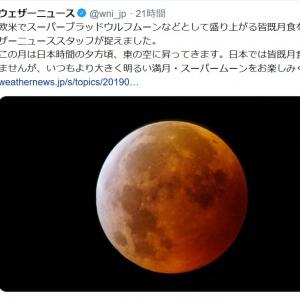 """赤く見える皆既月食""""スーパーブラッドウルフムーン""""がカッコ良すぎると話題「強そう」「中二病感すごい」「魔物復活する」"""