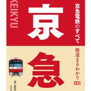 京急の魅力を余すことなく解説!『鉄道まるわかり001 京急電鉄のすべて』