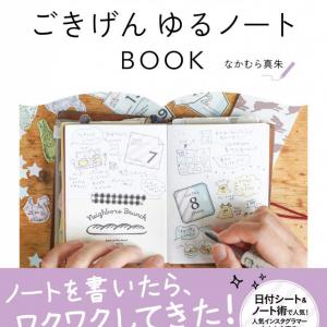 暮らしと自分をもっと楽しく整える! 人気インスタグラマーに学ぶ「わたしノート」の作り方