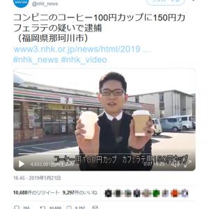 「100円のコンビニコーヒーカップに150円カフェラテで逮捕」 映像つきで報じたNHKに賛否の声