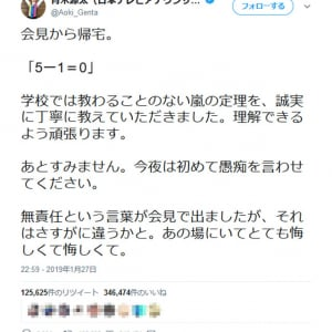 日テレ・青木源太アナ「無責任という言葉が会見で出ましたが、それはさすがに違うかと」 嵐の記者会見後のツイートに反響