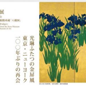 光琳ふたつの金屏風が海を越えて100年ぶりに再会する『KORIN展』で注目したい3ポイント