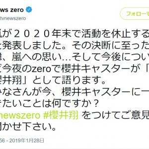 櫻井翔 解散ではなく休止の選択に「『そんなこと許されるんですか?』と大野は驚いていた」嵐会見後『news zero』全文
