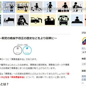障害者基本法の解説~制定の趣旨や改正の歴史などをより簡単に~(障害者の雇用・就労支援情報)
