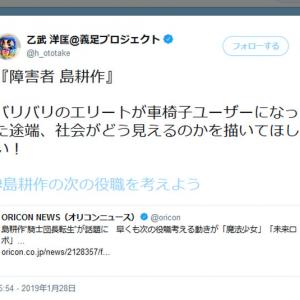 『障害者 島耕作』 乙武洋匡さんが「島耕作の次の役職を考えよう」タグでツイート