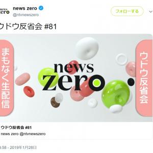 櫻井翔 嵐休止語った『news zero』に「これが民主主義の理想の姿」と国際部デスク