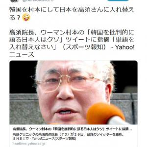 村本大輔さん「韓国を批判的に語る日本人はクソだ」とツイートし高須克弥院長と『Twitter』でバトル