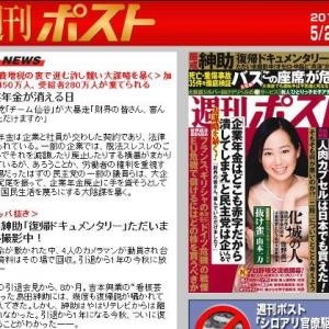 島田紳助「復帰ドキュメンタリー」が極秘で撮影中? ソースは週刊ポスト